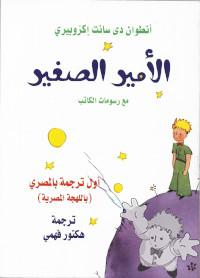 My Collection About The Little Prince